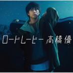 高橋優/ロードムービー(期間生産限定盤)(DVD付)