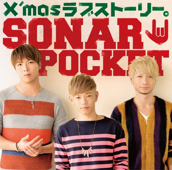 Sonar Pocket/X'masラブストーリー。