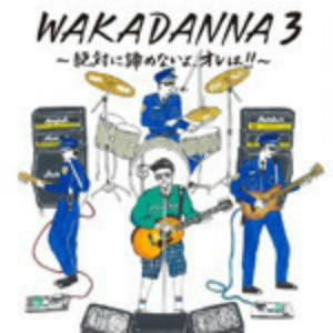 若旦那/WAKADANNA 3〜絶対に諦めないよ、オレは!!〜(初回限定盤)(DVD付)