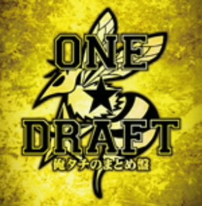 ONE☆DRAFT/俺タチのまとめ盤