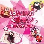 くまモンダンス部/LOVE LOVEくまモン~happy rap~(DVD付)