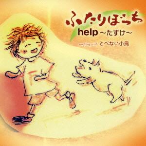 help〜たすけ〜/ふたりぼっち