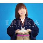 イルカ/あたしだってLove song!