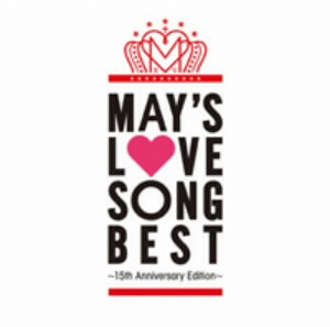 MAY'S/LOVE SONG BEST〜15th Anniversary Edition〜