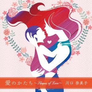 川口奈美子/愛のかたち 〜Shapes of Love