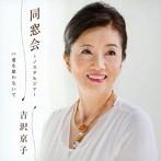 吉沢京子出演:吉沢京子/同窓会〜ノスタルジア〜