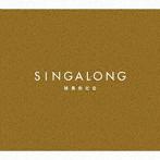 緑黄色社会/SINGALONG(初回生産限定盤)(Blu-ray Disc付)