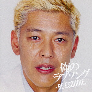俺のラブソング-BE ESQUIRE.- mixed by DJ和