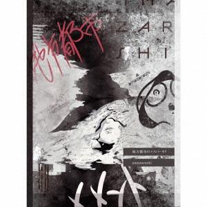 amazarashi/地方都市のメメント・モリ(初回生産限定盤A)(DVD付)
