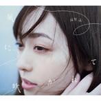 福原遥出演:福原遥/風に吹かれて(初回生産限定盤)(DVD付)