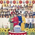 TUBE/日本の夏からこんにちは(初回生産限定盤)(DVD付)
