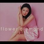 加藤紀子/Flower