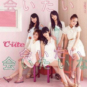 ℃-ute/会いたい 会いたい 会いたいな(初回生産限定盤C)(DVD付)