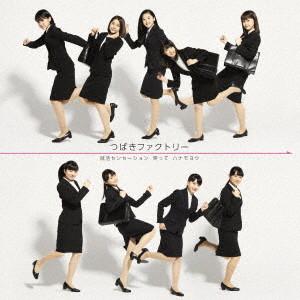 つばきファクトリー/就活センセーション/笑って/ハナモヨウ(初回生産限定盤A)(DVD付)