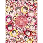 モーニング娘?!?9/ベスト!モーニング娘。 20th Anniversary(初回生産限定盤A)(Blu-ray Disc付)