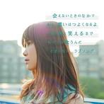 能年玲奈出演:いきものがかり/ラブソングはとまらないよ