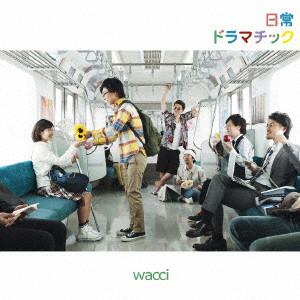 wacci/日常ドラマチック(初回生産限定盤A)(DVD付)