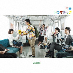 wacci/日常ドラマチック(初回生産限定盤B)(DVD付)