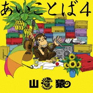 山猿/あいことば4(初回生産限定盤)(DVD付)