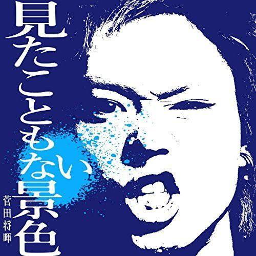菅田将暉/見たこともない景色(初回生産限定盤)(DVD付)