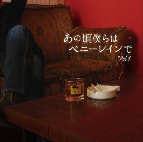 原宿物語〜あの頃ぼくらはペニーレインで Vol.1