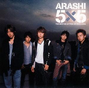 嵐/5×5 THE BEST SELECTION OF 2002←2004