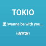 TOKIO/愛!wanna be with you...(通常盤)