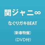 関ジャニ∞/なぐりガキBEAT(新春特盤)
