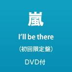 嵐/I'll be there(初回限定盤)(DVD付)