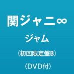関ジャニ8/ジャム(初回限定盤 B)(DVD付)