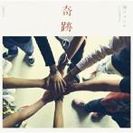 関ジャニ∞/奇跡の人(期間限定盤)(DVD付)