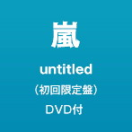 嵐/untitled(初回限定盤)(DVD付)