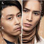 KinKi Kids/会いたい、会いたい、会えない。(初回盤A)(DVD付)
