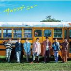 ジャニーズWEST/サムシング・ニュー(初回盤B)(DVD-B付)