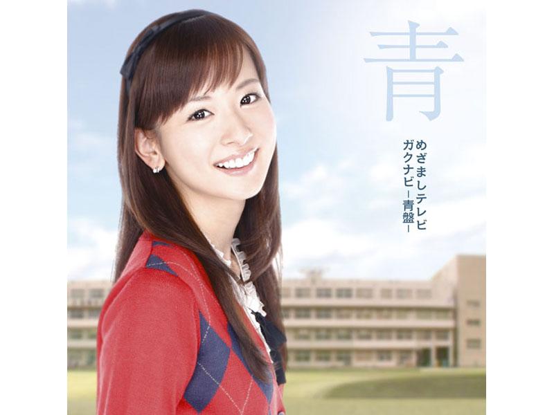 めざましテレビ ガクナビ-青盤-(DVD付)