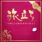 菊池桃子出演:旅立ち〜卒業ソングBESTセレクション