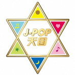 工藤静香出演:J-POP天国