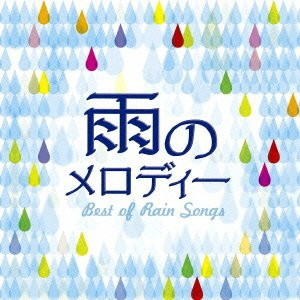 雨のメロディー BEST OF RAIN SONGS
