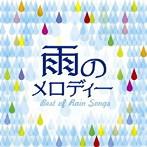 太田裕美出演:雨のメロディー
