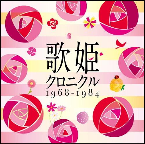 歌姫クロニクル〜1968-1984〜