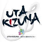 あべ静江出演:チーム同窓会2020/UTA・KIZUNA-あなたに届きますように-