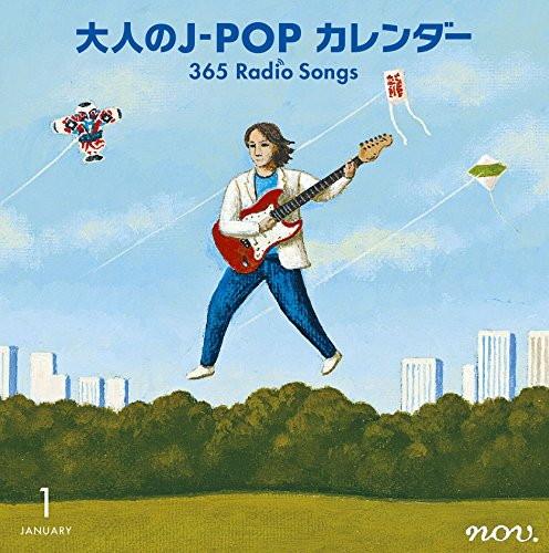 大人のJ-POPカレンダー〜365 Radio Songs〜1月新年