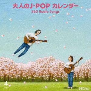 大人のJ-POPカレンダー〜365 Radio Songs〜4月桜