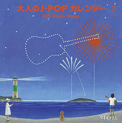 大人のJ-POPカレンダー〜365 Radio Songs〜7月サマーソング