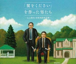 「翼をください」を作った男たち〜山上路夫・村井邦彦作品集〜