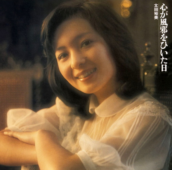 太田裕美/心が風邪をひいた日
