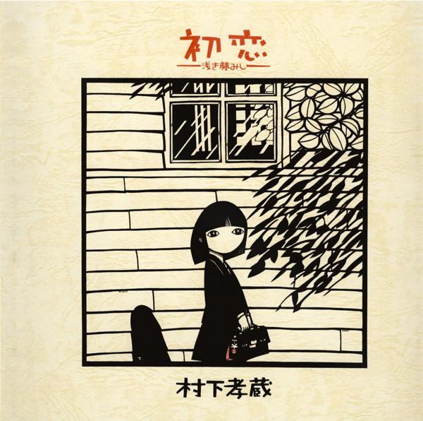 村下孝蔵/初恋〜浅き夢みし