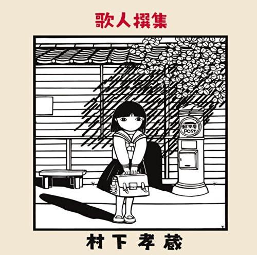 村下孝蔵/歌人撰集