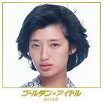 山口百恵/ゴールデン☆アイドル