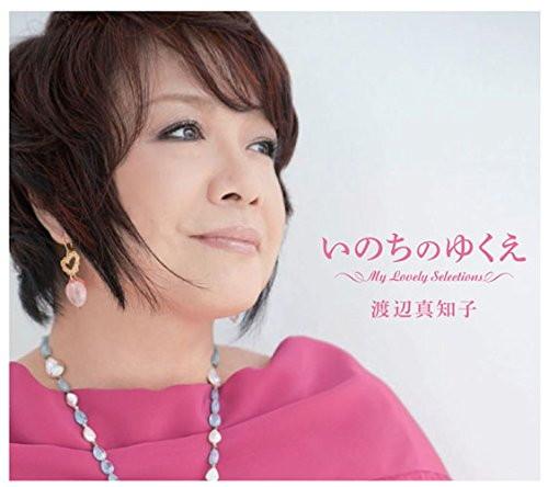 渡辺真知子/いのちのゆくえ 〜My Lovely Sellections〜